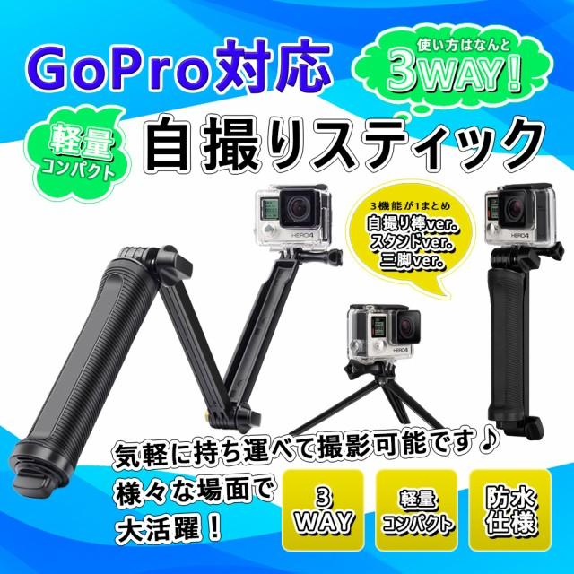 【即納 送料無料】GoPro 対応 3Way 自撮り棒 アク...