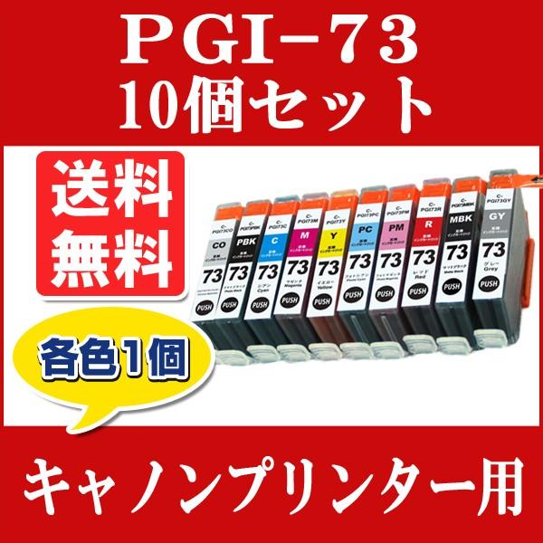 CANON 互換インク PGI-73 各色1個 (計10個) PGI-7...
