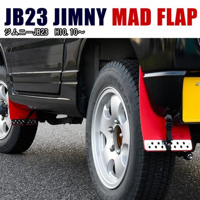 JB23 ジムニー 泥除け オフロード マッドガード 1...