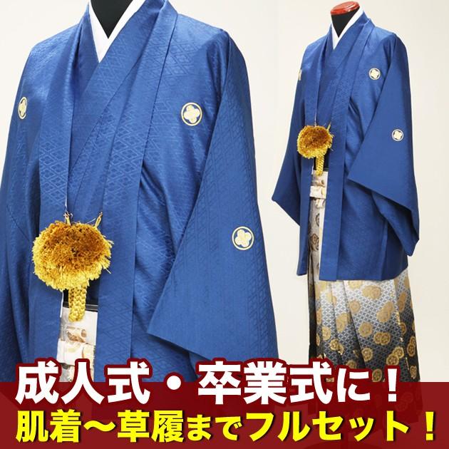 成人式 袴 レンタル 【色紋付袴レンタル 青 +柄袴...