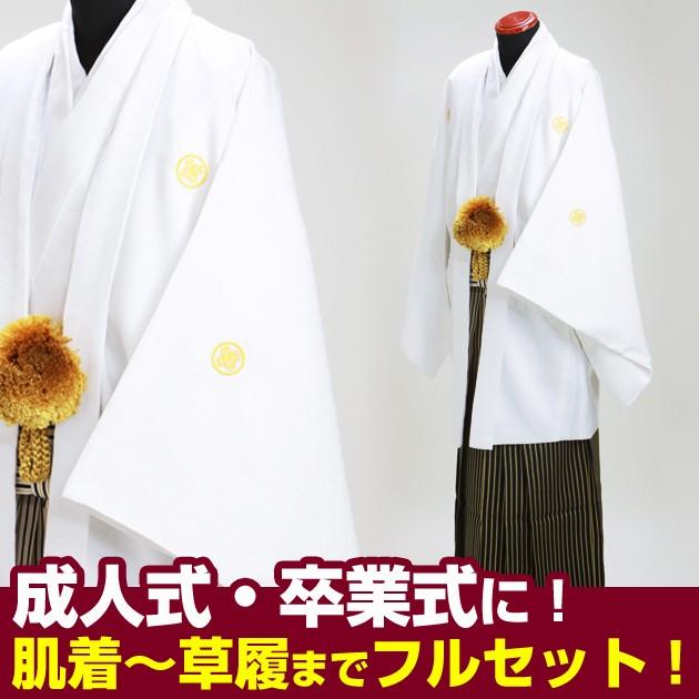 成人式 袴 レンタル 【色紋付袴レンタル 白 +柄袴...