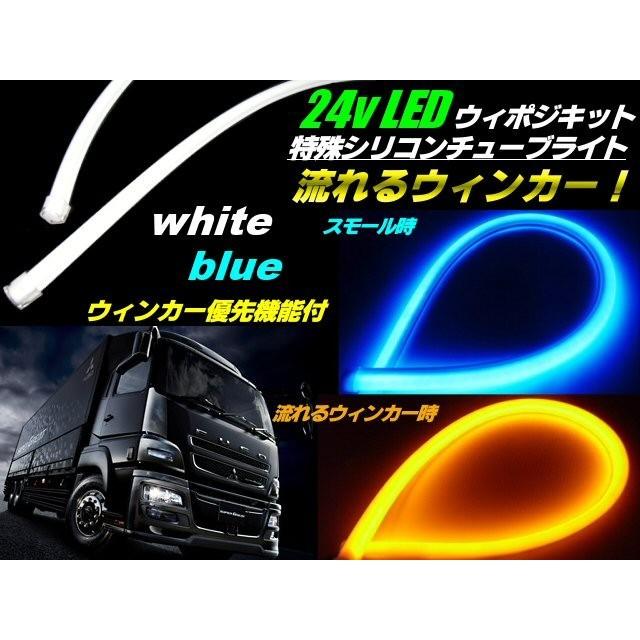 24v用 トラックバス 流れるウィンカー&青色デイ...