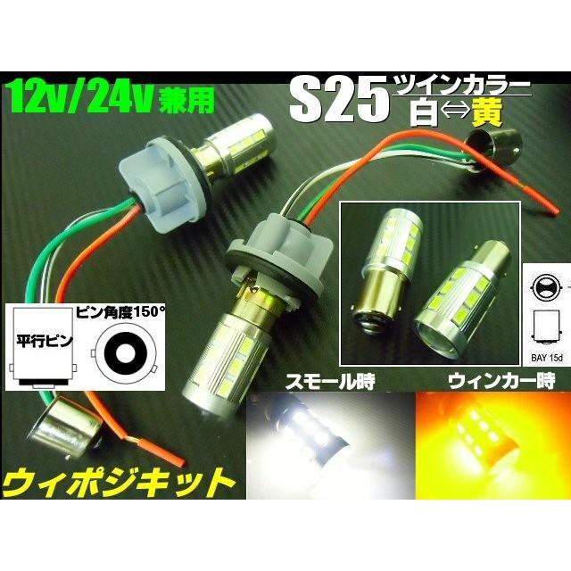 LEDウィンカーポジションキット 白⇔黄 ツインカ...