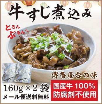 牛すじ煮込み 国産 160g×2袋 牛筋 牛スジ煮込...