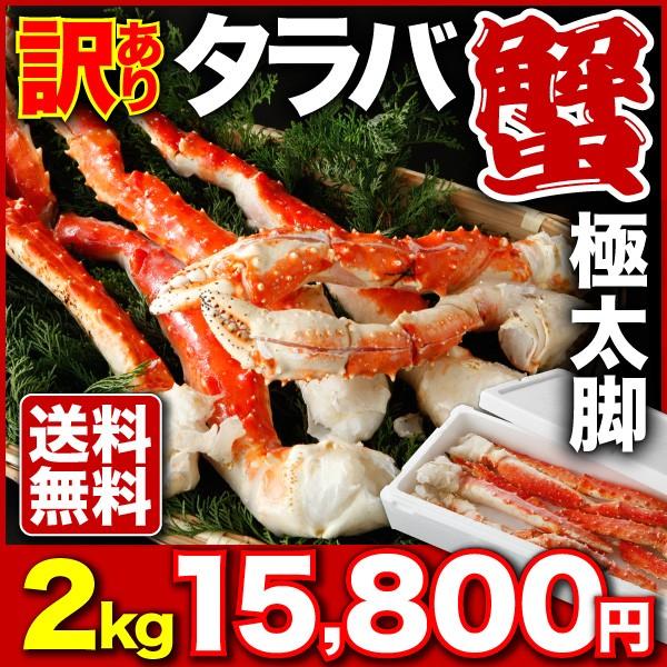 かに 訳あり 送料無料 2kg タラバ カニ 蟹 海鮮 ...