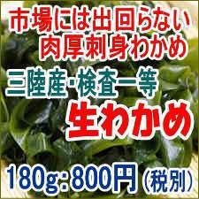 三陸産・生わかめ(検査一等) 生わかめ ワカメ ...