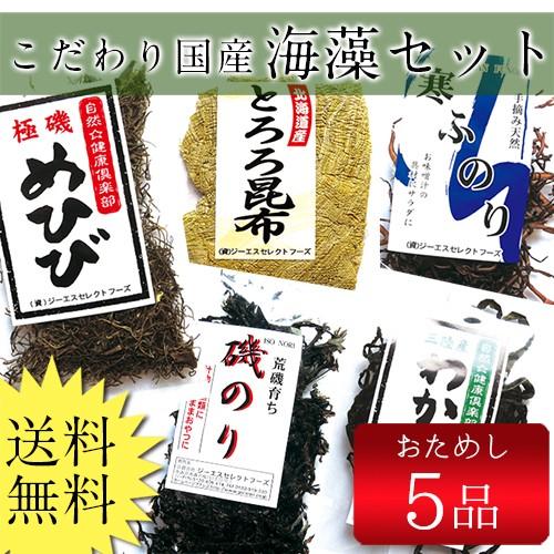【1000円ポッキリお試し海藻セット】1000円 ポッ...
