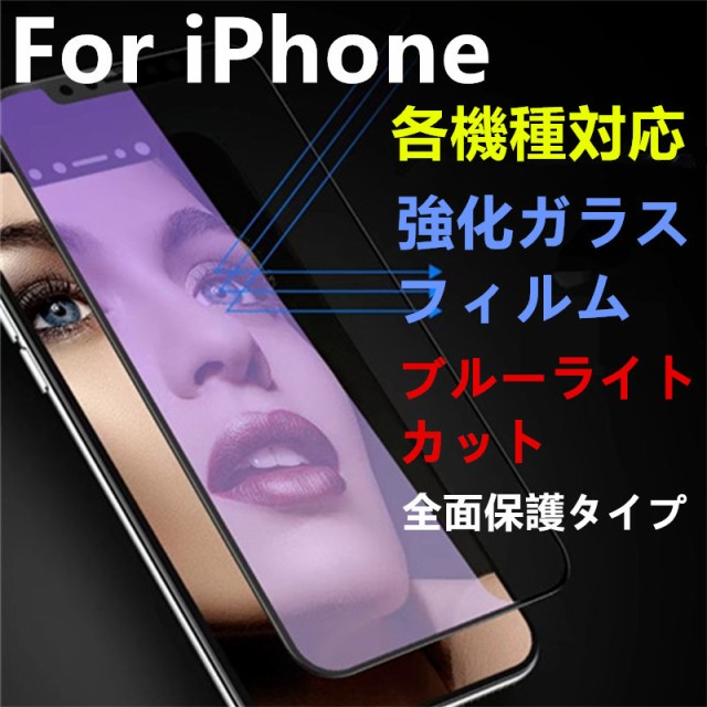 iPhone X iPhone 8 ガラスフィルム 全面 iPhone7 ...