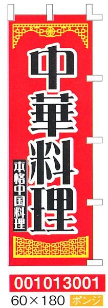 001013001 のぼり 全1色 (太田旗店 のぼり ...