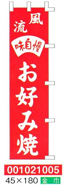 001021005 のぼり 全1色 (太田旗店 のぼり ...