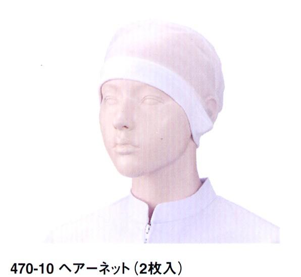 470-10 ヘアーネット (2枚入り) 全1色 (...