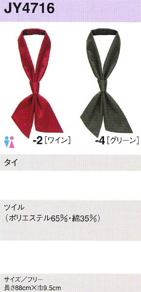 JY4716 タイ 男女兼用 全2色 セブンユニフォ...