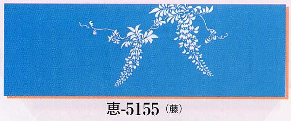 恵5155 本染踊り手拭 ゆかた地 藤 長さ100cm...
