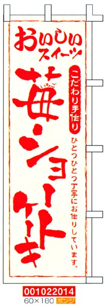 001022014 のぼり 全1色 (太田旗店 のぼり ...