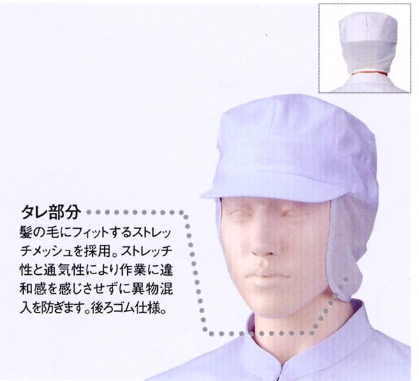 475-42 八角帽子 (ストレッチメッシュ) (2...