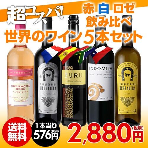 ワインセット 赤 白 5本 世界のワイン飲み比べ 超...