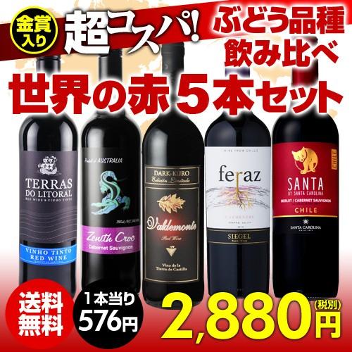 ワインセット 赤5本 世界のぶどう品種飲み比べ 超コスパ赤ワインセット 7弾 【送料無料】[ワインセット][長S]