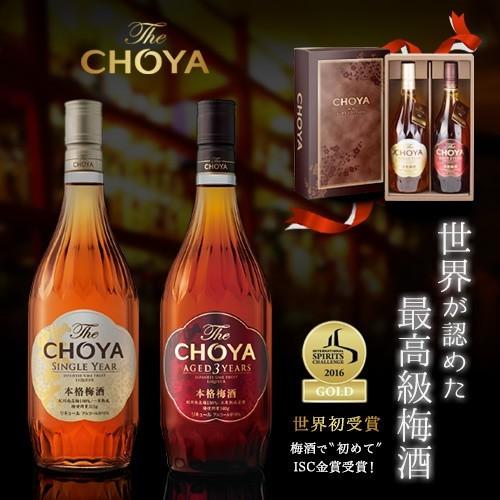 ザ・チョーヤ ギフトエディション 720ml×2本セット 送料無料 The CHOYA 三年 一年熟成 梅酒 SINGLE YEAR & AGED3YEARS 長S