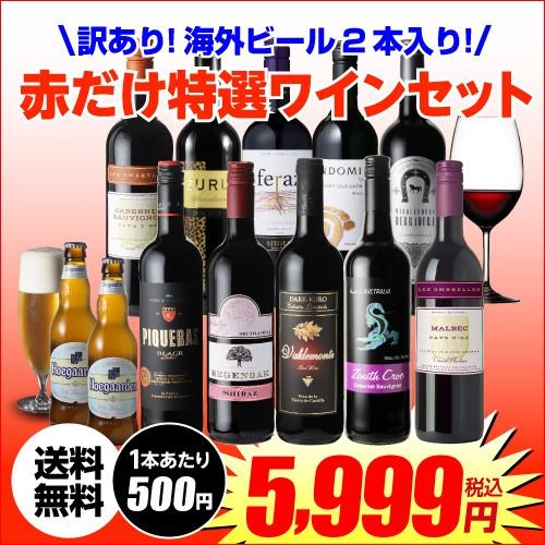 訳ありセット 10,654円→5,999円 訳ありビール2本...