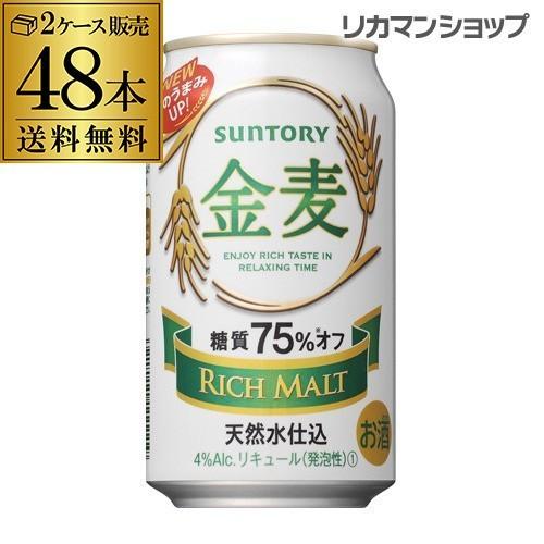 ビール 新ジャンル サントリー 金麦 オフ 350ml×48本 送料無料 長S 48缶 2ケース販売 ビールテイスト 金麦オフ