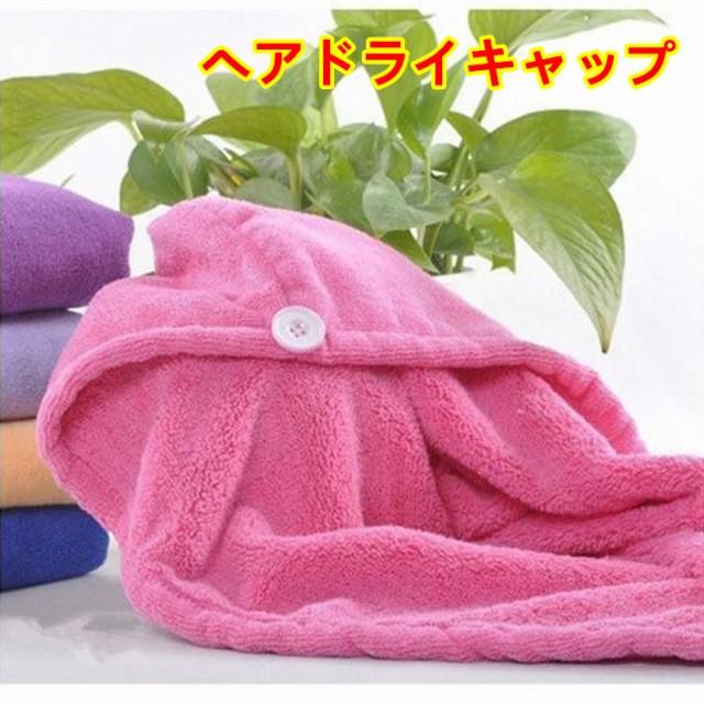 吸水キャップ タオル マイクロ ファイバー ヘア ドライ キャップ ヘア 乾燥 帽子 キャップ 速乾 時短 優しい 肌触り お風呂