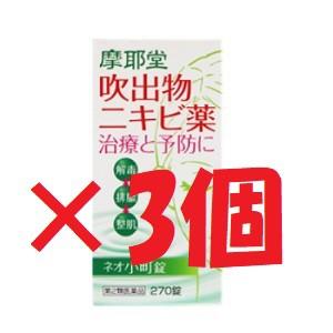 【第2類医薬品】ネオ小町錠 270錠×3個 【にきび...
