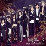 ◆[LIVE盤]★和楽器バンド CD+2DVD【軌跡 BEST C...