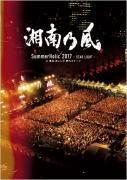 ◆初回盤★10%OFF+送料無料★湘南乃風 3DVD【Su...