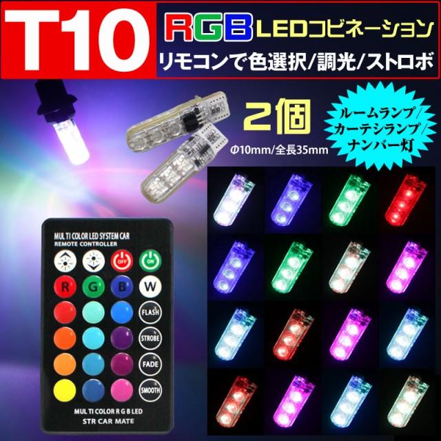 T10 LED RGBコンビネーションバルブ 2個 リモコン...