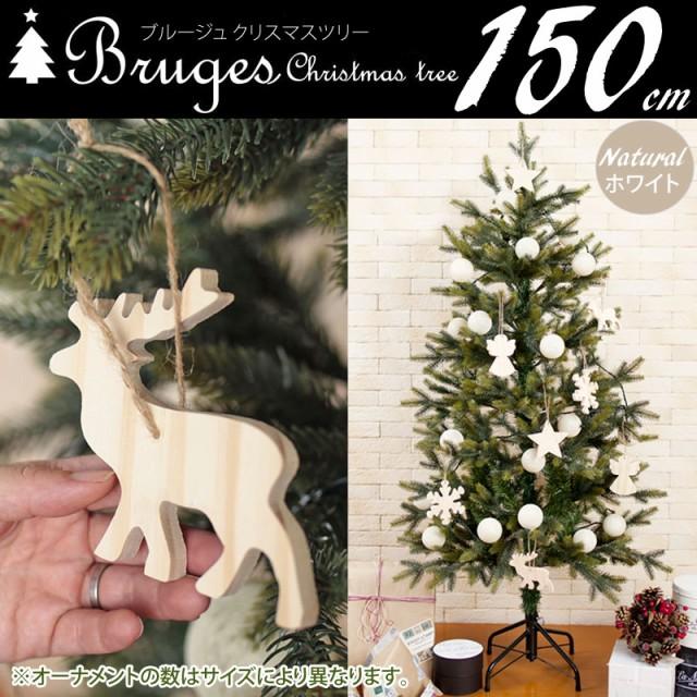 クリスマスツリー 【ブルージュ】P 150cm 樅 おし...