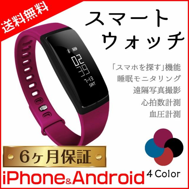 スマートウォッチ iPhone Android 日本語対応 日...