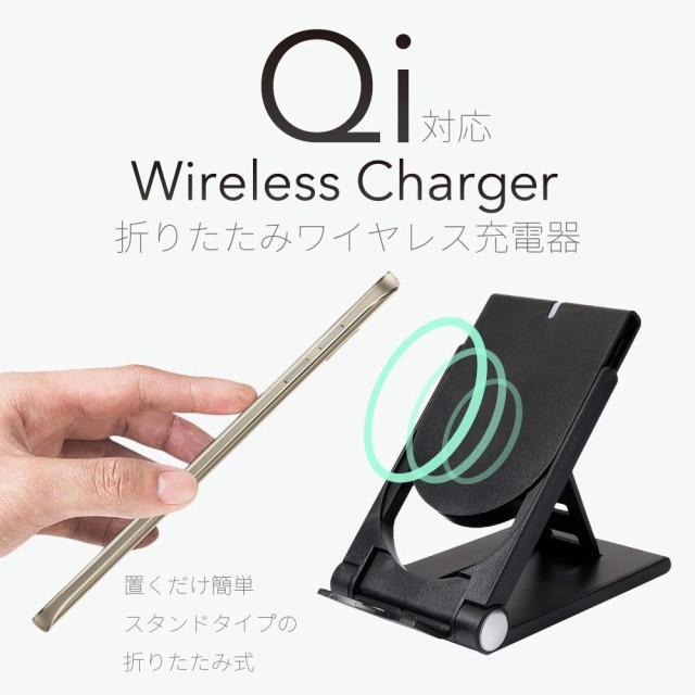 QI ワイヤレス充電器 折り畳み スマホ 充電 iphon...