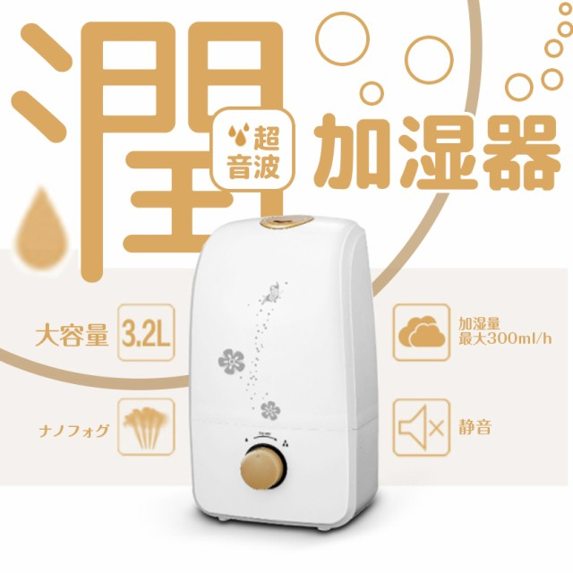加湿器 空気清浄機 アロマ 卓上 超音波加湿器 3.2...