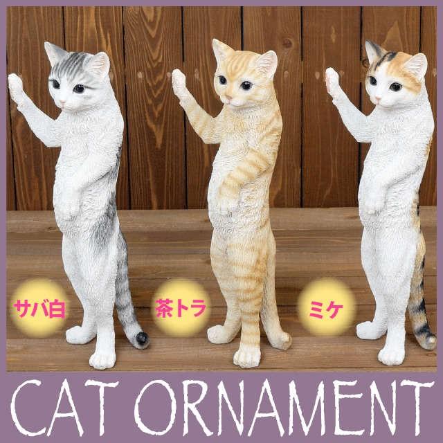 キャット オーナメント/CAT ベニーズキャット(外...