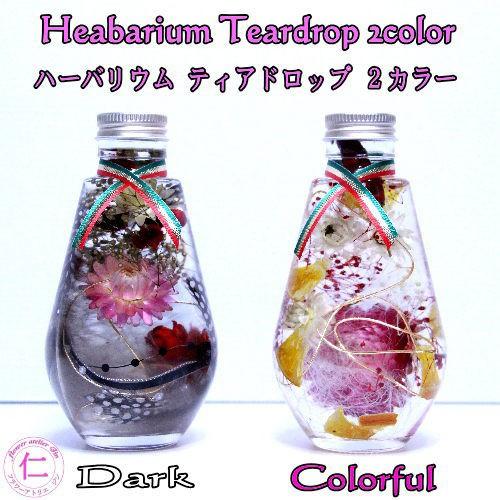 ハーバリウム 誕生日 プレゼント 【Teardrop-2col...