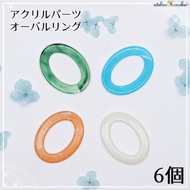 アクリルパーツ オーバルリング 6個[全4色]★ビー...