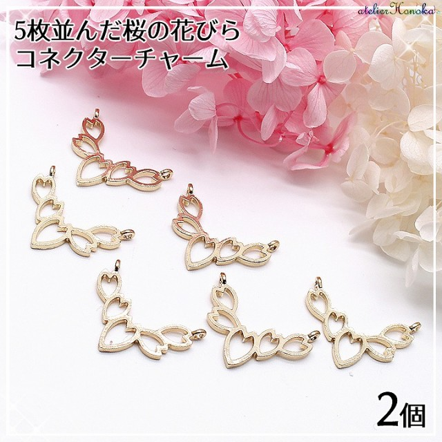 5枚並んだ桜の花びらコネクターチャーム 2個[ゴー...