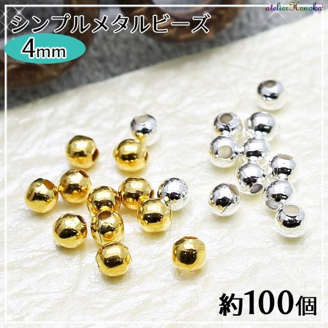 シンプルメタルビーズ 4mm 約100個[ゴールド/シル...