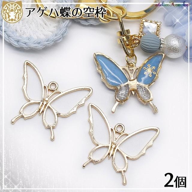 アゲハ蝶の空枠 2個[ゴールド]★レジン空枠 蝶々 ...