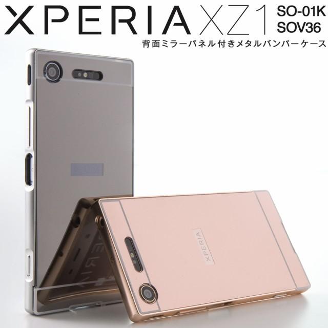 Xperia XZ1 SO-01K SOV36 背面パネル付きバンパー...