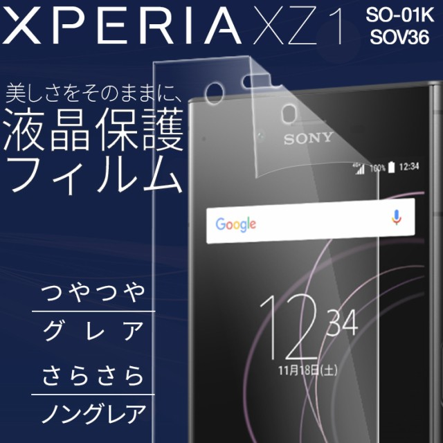 Xperia XZ1 液晶保護フィルム SOV36 SO-01K 液晶...