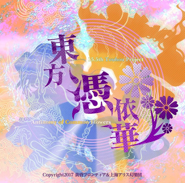 東方憑依華 〜 Antinomy of Common Flowers.(12/...