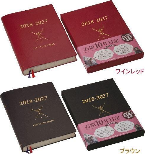 ■石原出版社 石原10年日記 (2018年〜2027年版)...