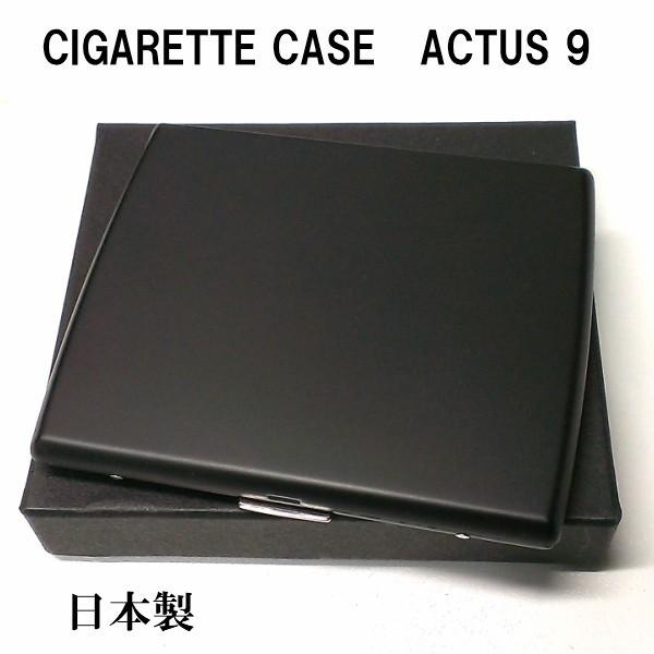 シガレットケース タバコケース アクタス9 極薄 ...