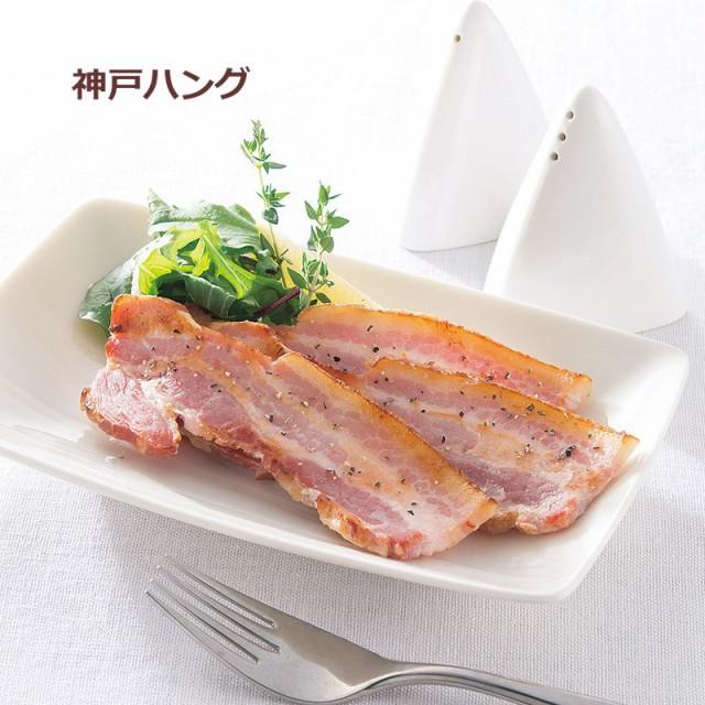 加工食品 ハム・ソーセージ 神戸ハング 「手造り...