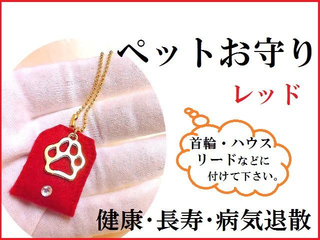 ペットの健康&長寿お守り(U^エ^U)レッド★犬&猫...