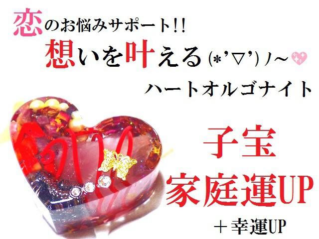 恋愛専用★子宝・家庭運UP・幸運UP+オルゴナイト...