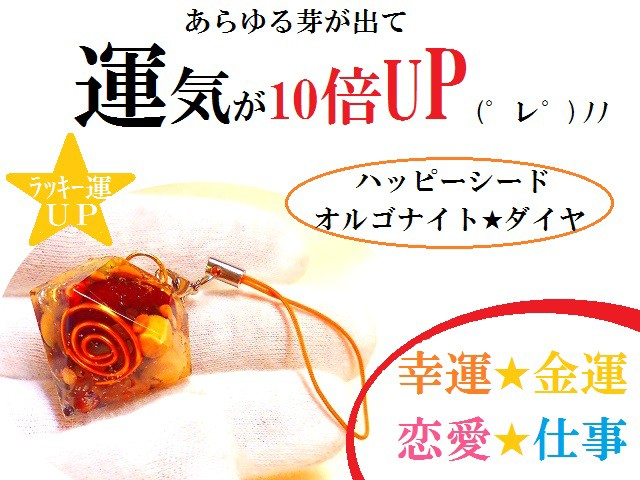 幸運・金運・恋愛・仕事★ストラップ★水晶★馬蹄...
