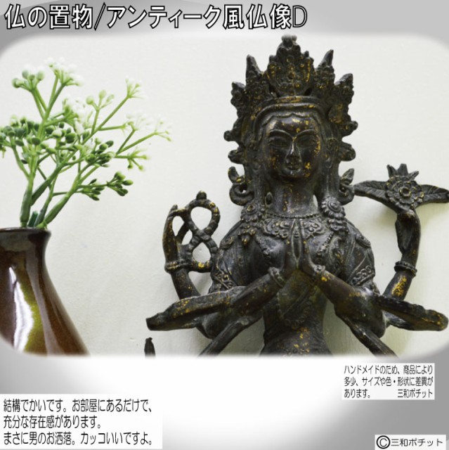 仏像D 仏様 銅像 仏教 仏具 中国風 儒教 インテリ...