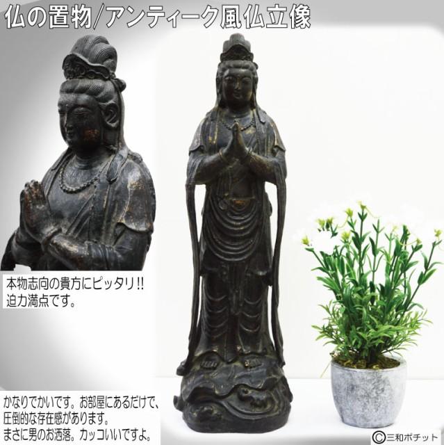 仏の置物 立像  大 如来 仏像 仏様 銅像 仏教 仏...
